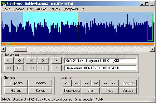 mp3DirectCut 2.04 - Программа для редактирования mp3 файлов