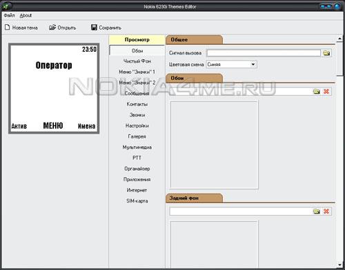 Nokia 6230i Theme Editor - Редактор тем для телефона 6230i