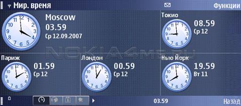 Handy Clock 4.71 - Продвинутые часы для Symbian