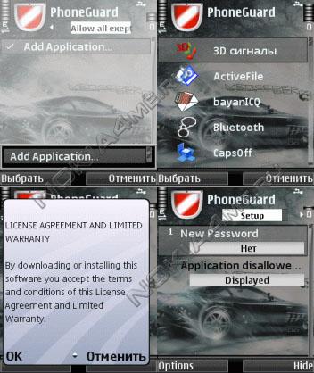 PhoneGuard - Программа для Symbian 9.1 / 9.2