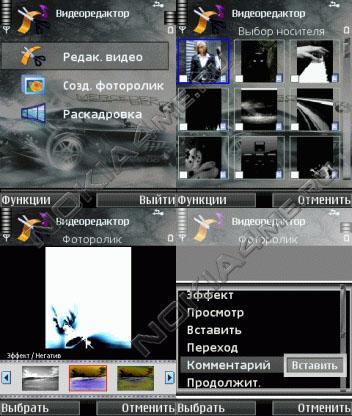 Mobile Video Editor v.1.1 - Конвертер / редактор видео для смартфонов!