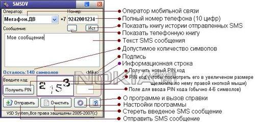SMS DV 1.8e - Программа для отправки sms на мобильные