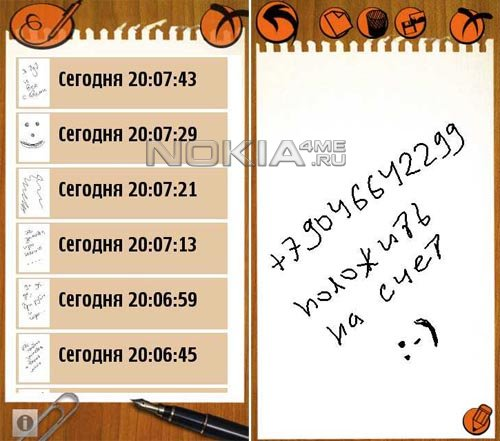 XpressNote v.0.2 - Приложение для Nokia 5800 и N97