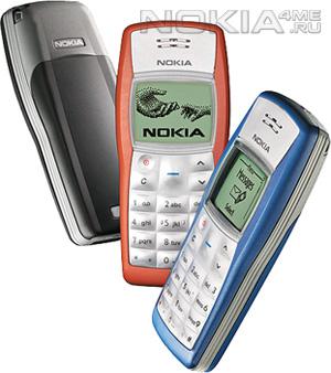 Nokia 1100 - Орудие бановских махинаций