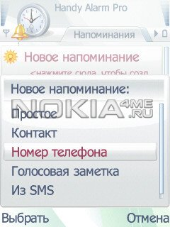 Handy Alarm Pro v.1.01 Symbian 9.х