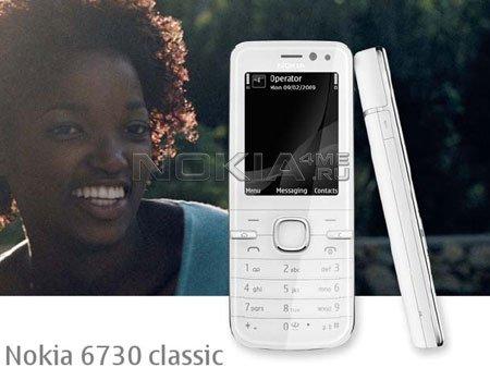 Nokia 6730 Classic – Новый смартфон для Vodafone