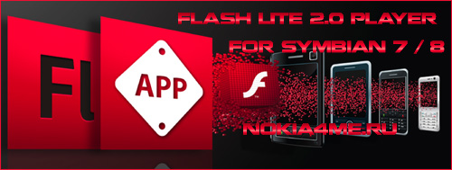 Flash Lite 2.0 - Флэш плеер для Symbian 7 / 8