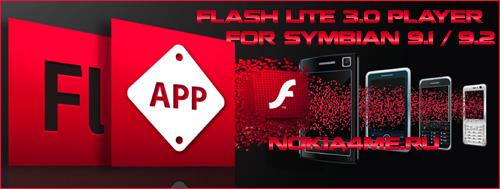 Flash Lite v.3.0 - Флэш плеер для Symbian 9.1 / 9.2