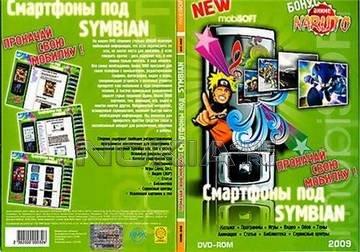 Всё самое нужное для смартфонов Symbian (2009)
