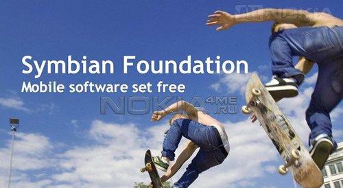 Пакет ПО с открытым исходным кодом от Symbian Foundation