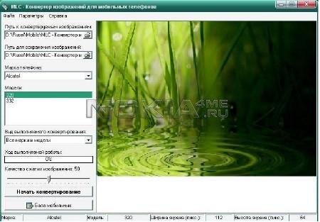 MLC - Конвертор изображений для мобильных телефонов