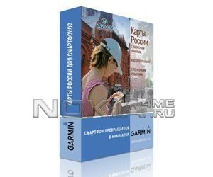 Garmin v.5.13 - Программа для Symbian + карта России