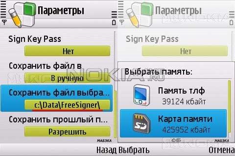 FreeSigner - Подпись приложений Symbian 9.x прямо на смартфоне