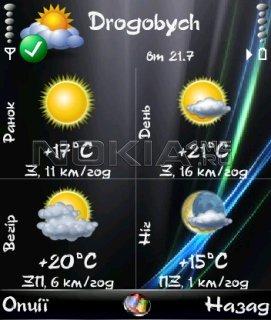 Epocware HandyWeather - 7.0 - прогноз погоды на смартфоне