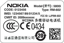 Nokia 5800 XpressMusic будет обновлена?