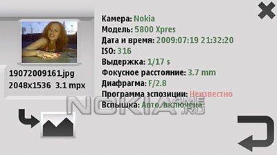 XpressEXIF - Приложение для Symbian 9.4