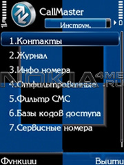 CallMaster - Наведи порядок в своих звонках и СМС.