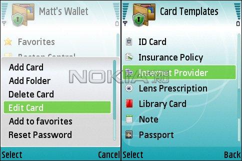 SafeWallet - Защити свои личные данные на смартфоне!