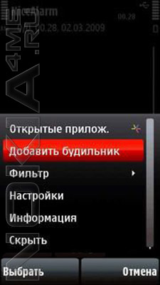 NiceAlarm - Очень удобный будильник для Symbian 9