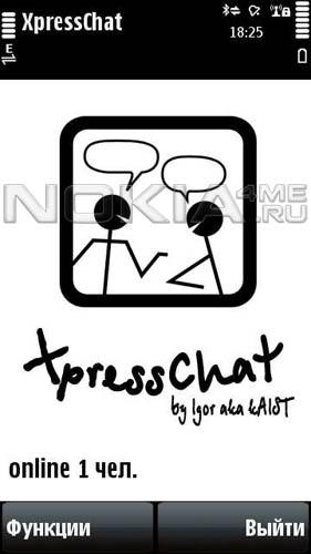 XpressChat - Программа-чат для Symbian