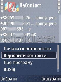 UA Contact - Конвертация номеров в новый формат на Украине
