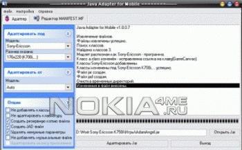 Java Adapter - Оптимизатор java игр для телефонов с маленькими дисплеями