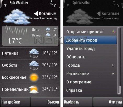 Spb Weather - Прогноз погоды для Symbian 9
