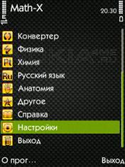 Math-X - Продвинутый калькулятор-справочник для Symbian