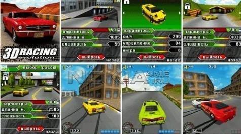 3D-Racing