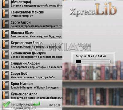 XpressLib - Любителям читать с Symbian 9.4