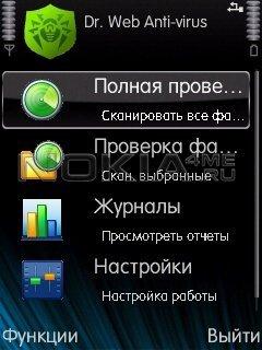 Dr. Web - Приложение для Nokia Symbian 9.x