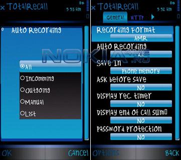 TotalRecall - Удобный диктофон для Symbian 9
