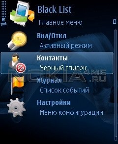 BlackList Mobile