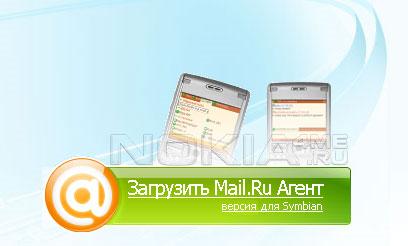 Mobile Agent- Мобильный Агент с поддержкой ICQ и Mail.ru!