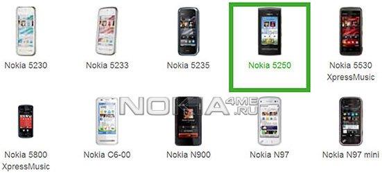 Nokia 5250. Скоро.