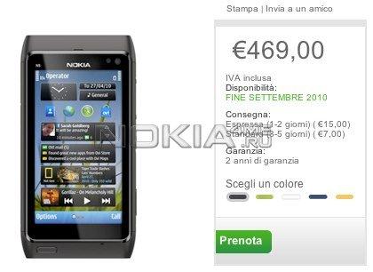 Цена Nokia N8 повысилась до EUR469