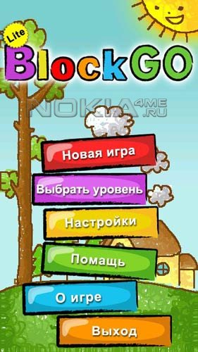 BlockGO FULL - SIS головоломка для Symbian S60v5