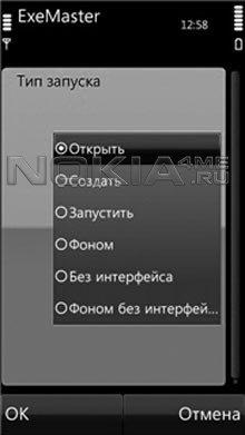 ExeMaster - Автозапуск приложение на Symbian