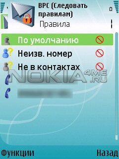 Best Private Conversation - Скрытие СМС и звонков