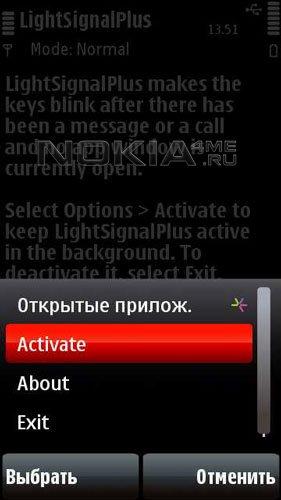 LightSignalPlus - Мигание кнопок при новом сообщении или вызове
