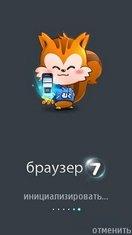 UCWeb v.7.4.0.57 - Браузер для смартфонов Symbian 9.4