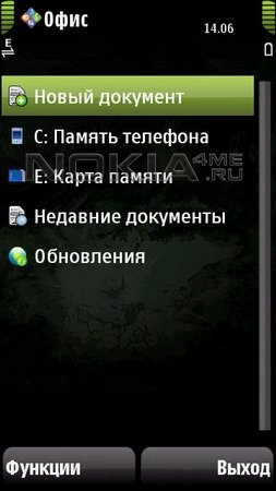 QuickOffice - Программа для Symbian 9.х