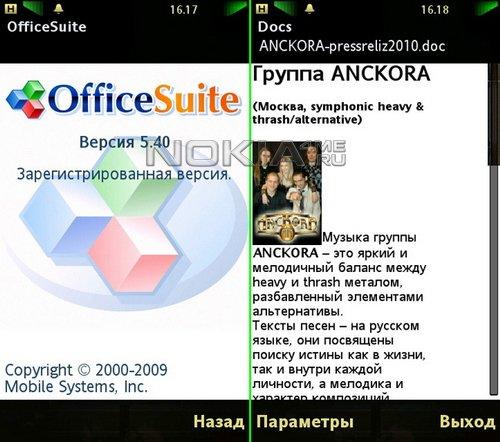 OfficeSuite - мобильный офис для Symbian 9.4
