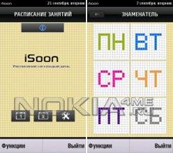 iSoon - Расписание в вашем смартфоне