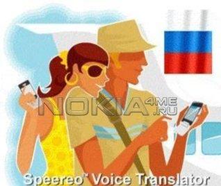 Speereo Voice Translator - Программа Symbian
