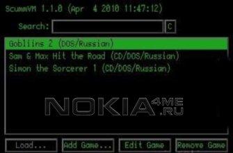 ScummVM v.1.2.0 Эмулятор для Symbian 9