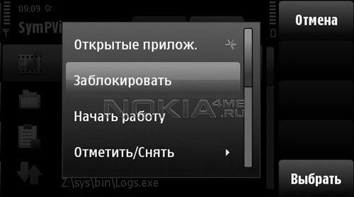 HeartLock - Защити личные данные на Symbian 9.4