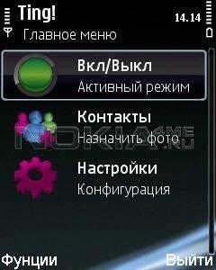 DTarasov Mobile Ting! - Полноэкранные фотографии при входящем звонке