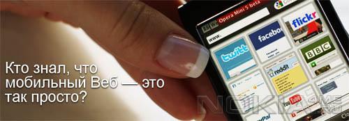 Скачать SIS версию Opera Mini для Symbian. Русская версия
