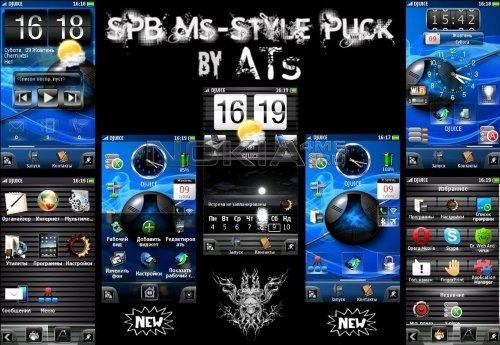 MS-Style Pack - Свежий скин для SPB Mobile Shell